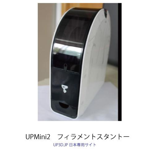 UPMini2Parts08