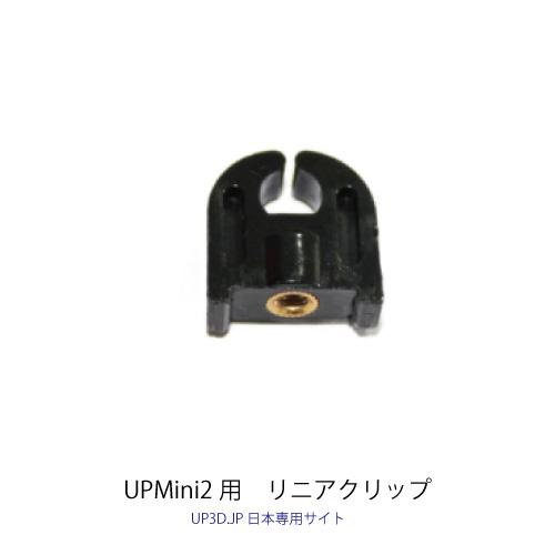 UPMini2Parts11