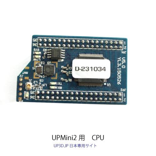 UPMini2Parts14